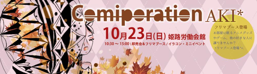 comipore13_aki